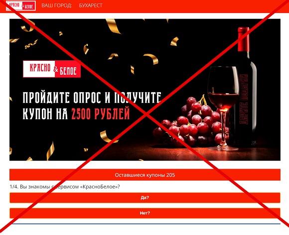 """""""Красно Белое"""" дарит промокод на 2500 рублей каждому - обман"""