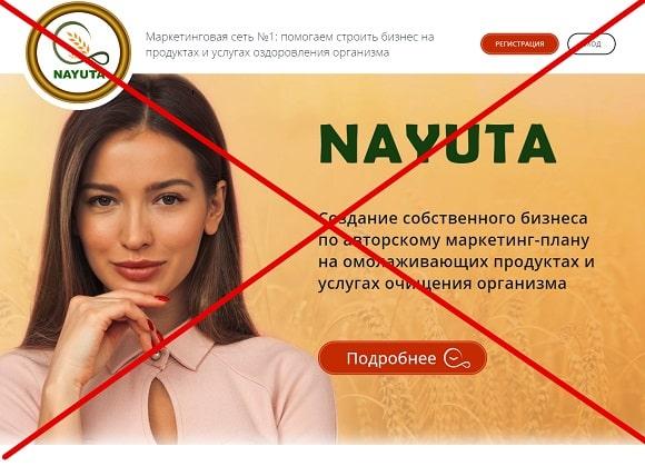 Nayuta - отзывы клиентов и маркетинг nayuta.biz