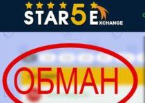 Обменник Star5 Exchange отзывы о мошенниках
