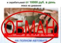 Отзывы о боте MegaBonus и Виктор Селиванов