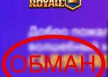 Отзывы о Clash Royale – игра с выводом
