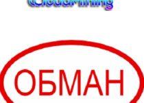 Отзывы о Cloud Mining Company — за работок на майнинге
