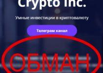 Отзывы о Crypto Inc — умные инвестиции в криптовалюту