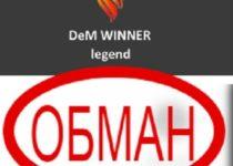 Отзывы о DeM WINNER Legend — академия инвестирования