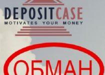 Отзывы о Deposit Case — проект depositcase.biz