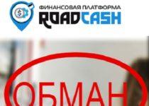 Отзывы о RoadCash — финансовая платформа roadcash.site