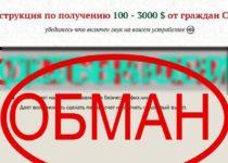 Отзывы о UsTaxCharity — сайт мошенника Дмитрия Терентьева