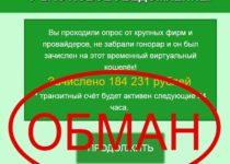 ПАО Первый социальный банк — отзывы о мошенниках