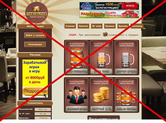 Пивоварня - отзывы и обзор игры с выводом денег