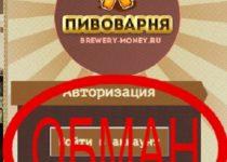 Пивоварня — отзывы и обзор игры с выводом денег