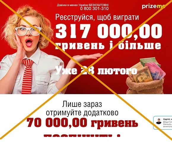 Prizime (ПрайзМи) - отзывы и репутация сайта prizeme.com.ua