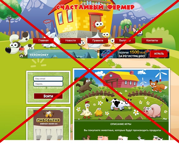 Счастливый фермер - отзывы и обзор игры с выводом денег