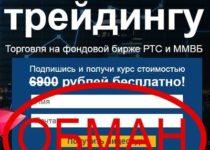 Трейдер Роман Ерин скальпинг — отзывы