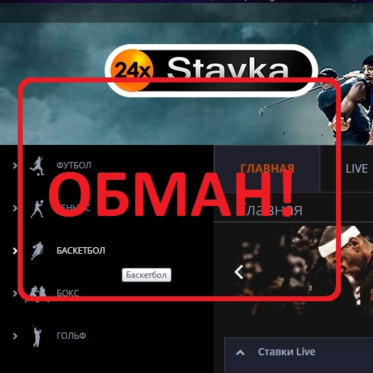 Контора 24xstavka — отзывы и обзор
