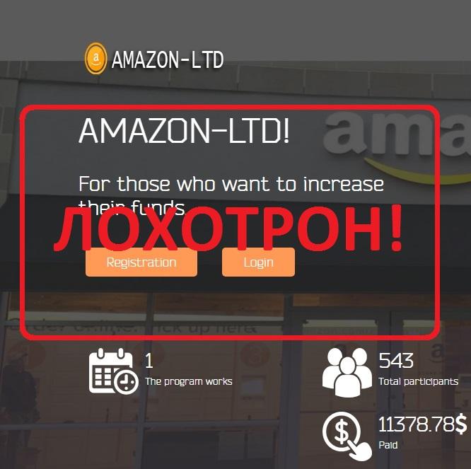 AMAZON LTD — заморский проект. Отзыв