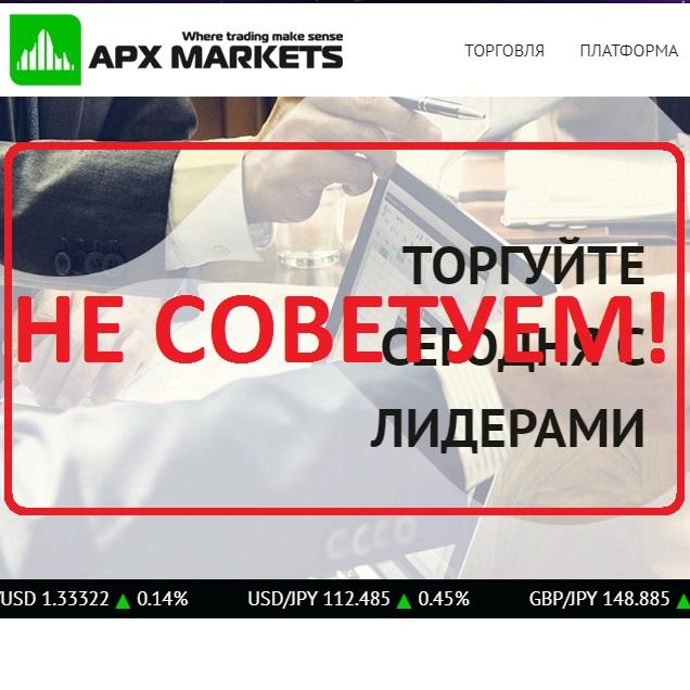 Брокер APX Markets — реальные отзывы