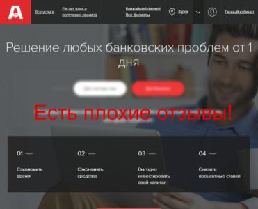 Альфа Кредит - отзыв о финансовой компании