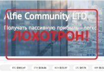 Alfie Community LTD — обзор и отзывы об alfie.community