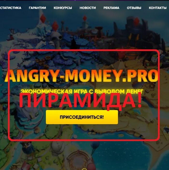 Заработок на Angry Money — отзыв и обзор игры angry-money.pro