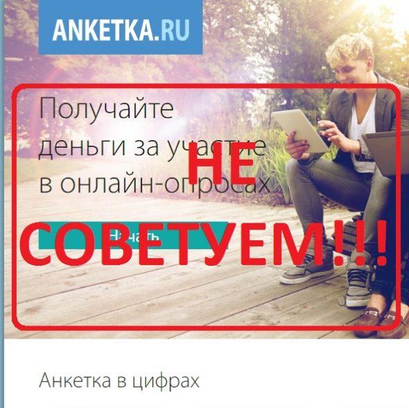 Анкетка.ру — отзывы о заработке на опросах anketka.ru