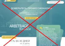 Финансовый арбитраж Arbi Finance — отзывы об arbi.finance