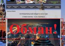 Astrum Bank – кредитные мошенники finans-partners.ru отзывы