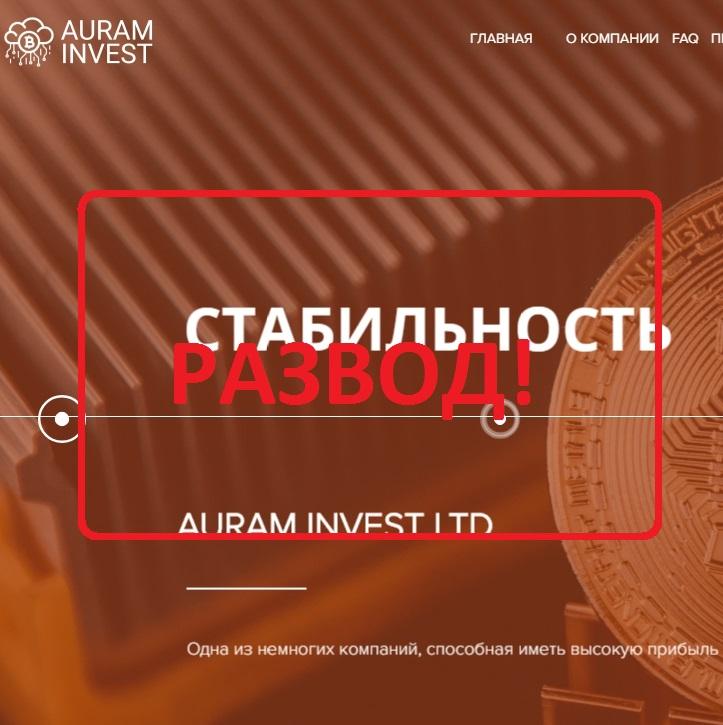 Обзор и отзывы об Auraminvest.ltd