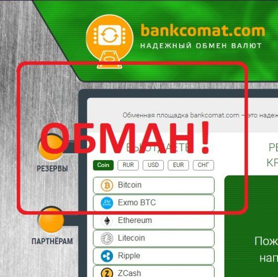 Обзор и отзывы об обменнике Bankcomat.com