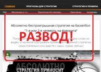 Реальные отзывы о Betbol.ru
