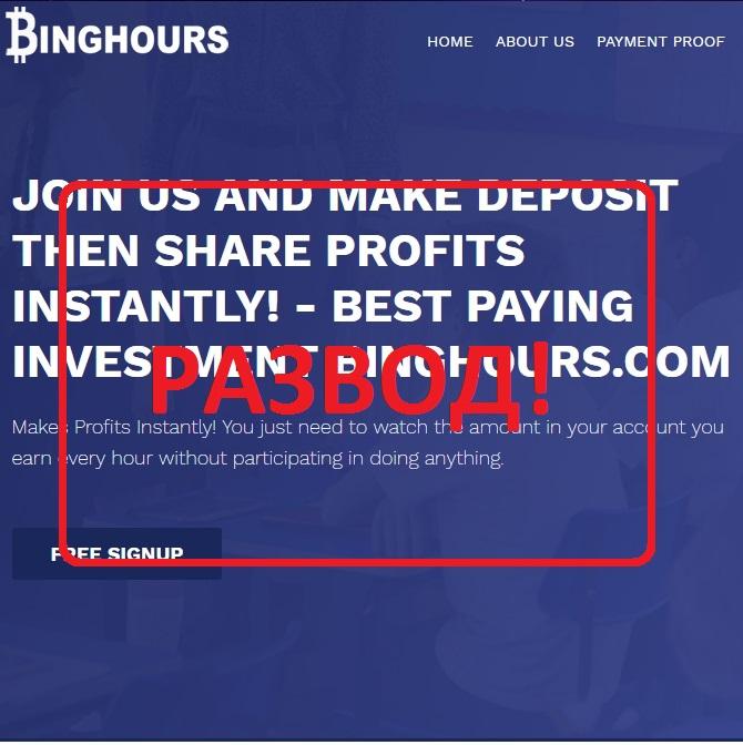 BingHours.com — реальные отзывы и обзор