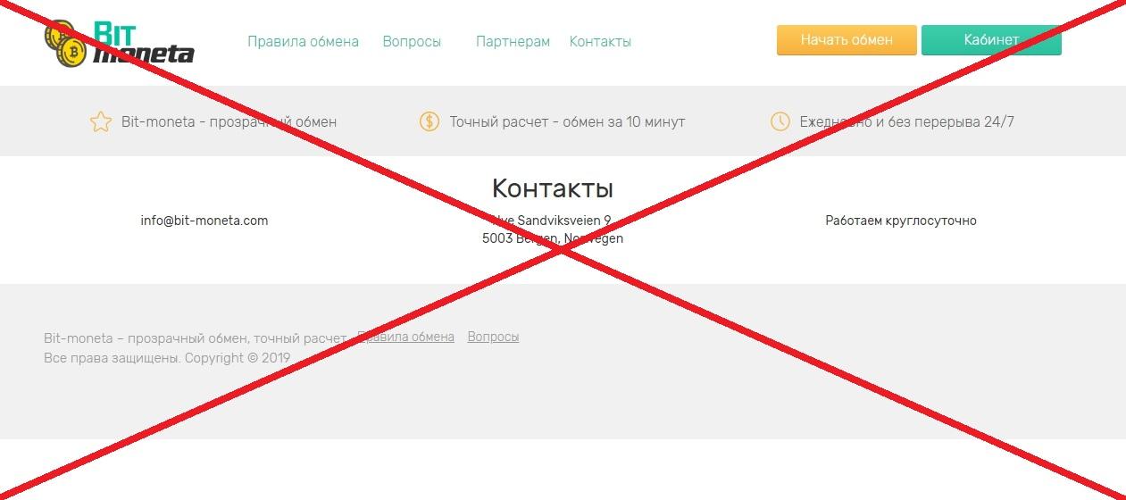 Bit Moneta - обменник bit-moneta.com отзывы и обзор