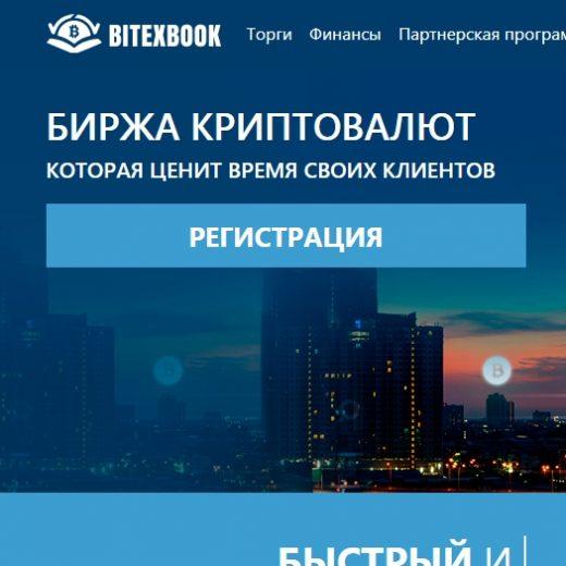 Bitexbook — отзывы о бирже bitexbook.com