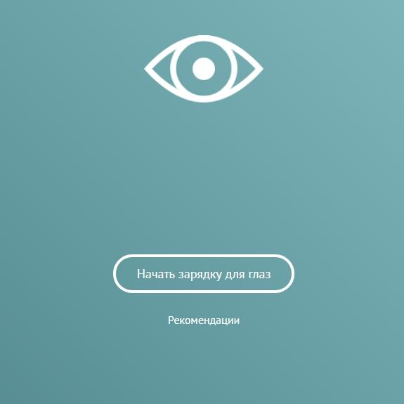 Отзывы о Blimb.su — зарядка для глаз