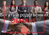 Обзор и отзыв об Богатый родственник — проект rich-relative.ru