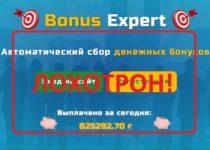 Bonus Expert — Отзывы о сборе бонусов