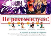 Игра с выводом денег Бордель — отзывы о bordel-games.com