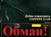 Cappers Club – отзывы о каперах cappersclub.online