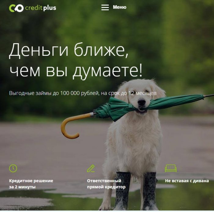 Займы онлайн CreditPlus — отзывы о компании creditplus.ru