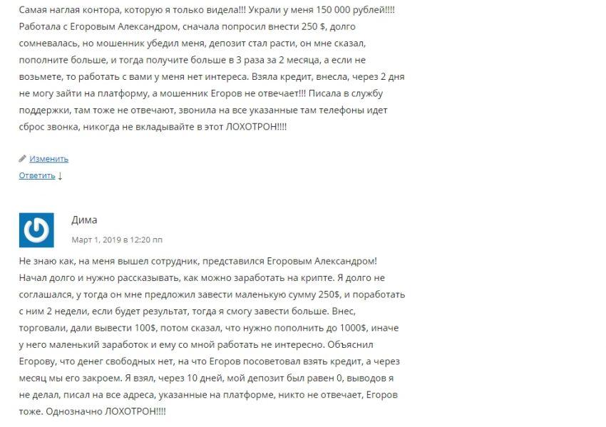 Crypto Arena - отзывы и обзор crypto-arena.com