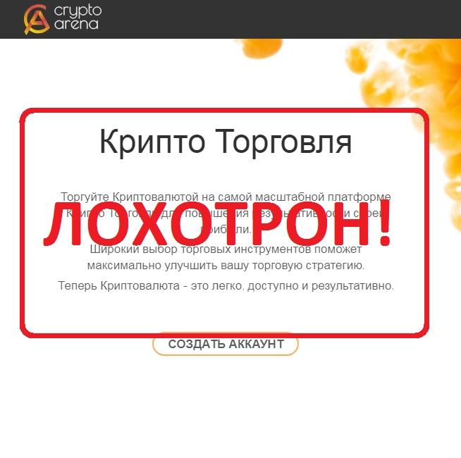 Crypto Arena — отзывы и обзор crypto-arena.com