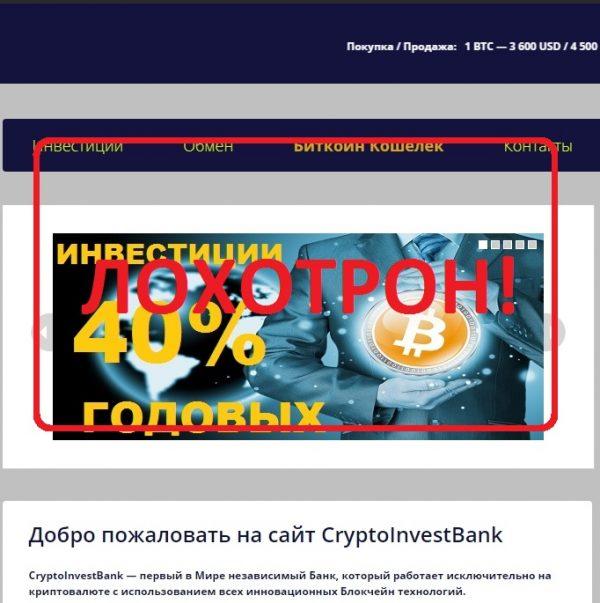 Crypto Invest Bank — реальные отзывы