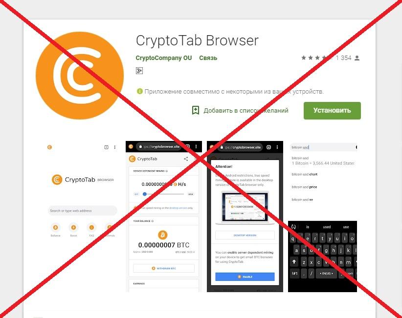 CryptoTab - реальные отзывы. Расширение, браузер
