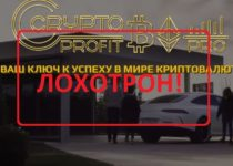 CryptoprofitPro.info — отзывы и обзор проекта