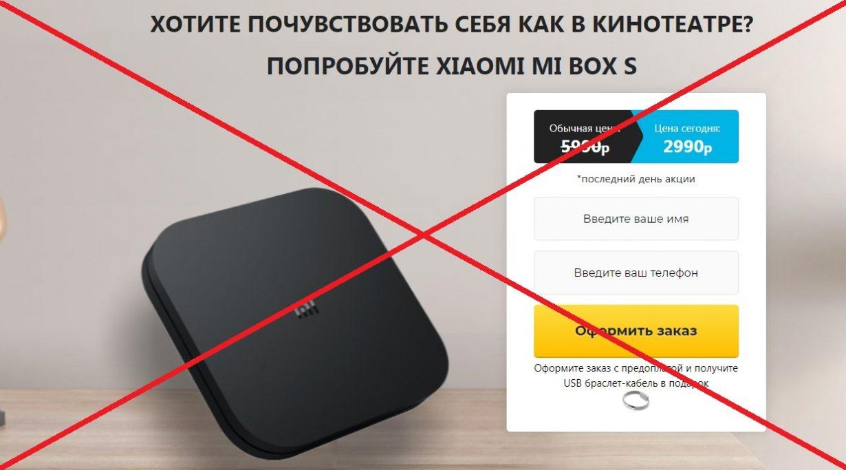 Дешевые Xiaomi Mi Box S - отзывы о дешевой приставке