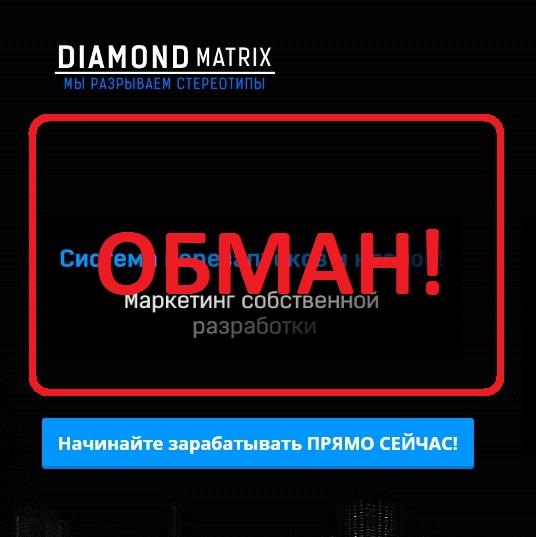 Отзывы о Diamond-matrix.ru — матричный проект