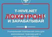 Кошелек Electronic transfer hive — реальные отзывы t-hive.net