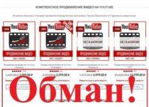 Накрутка соц сетей Fast-prom.ru — реальные отзывы