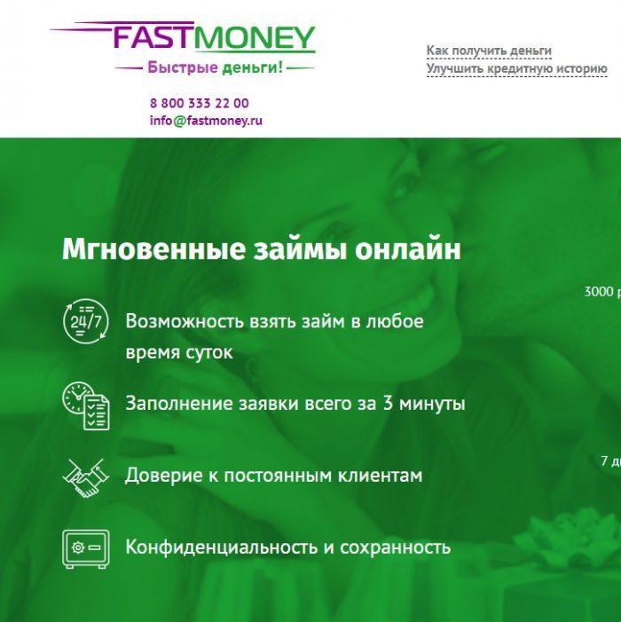 Займы онлайн FastMoney — отзывы о займах fastmoney.ru