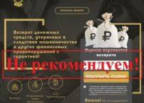 Служба противодействия финансовых нарушений Financeback.ru