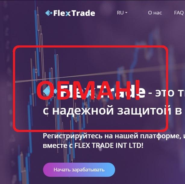 Реальные отзывы о FlexTrade – компания flextrade.cc
